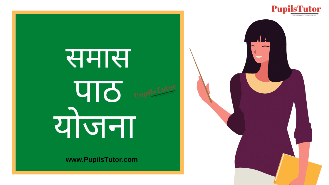 Samas Lesson Plan in Hindi for B.Ed/DELED | समास पाठ योजना | Samas Lesson Plan