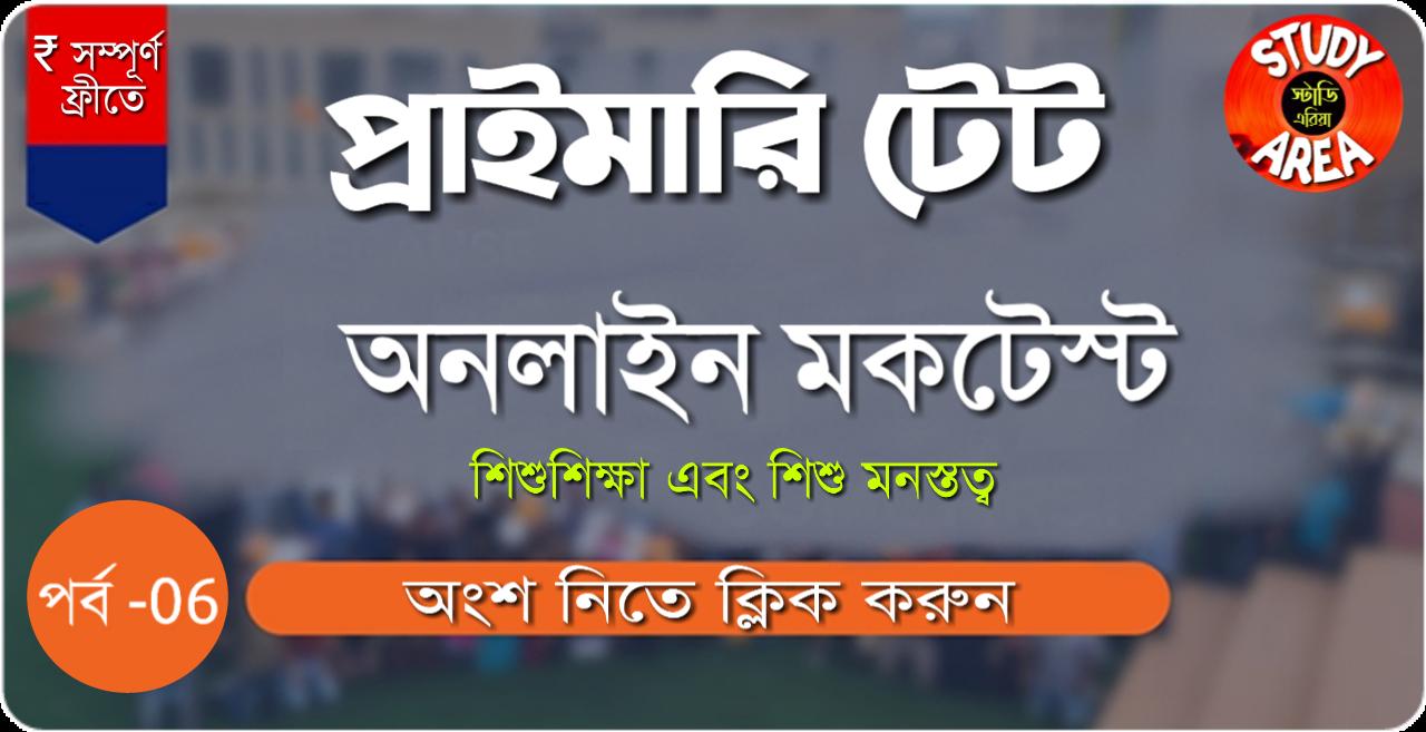 Primary TET Child education and psychology Online Mock Test Bengali Part -06
