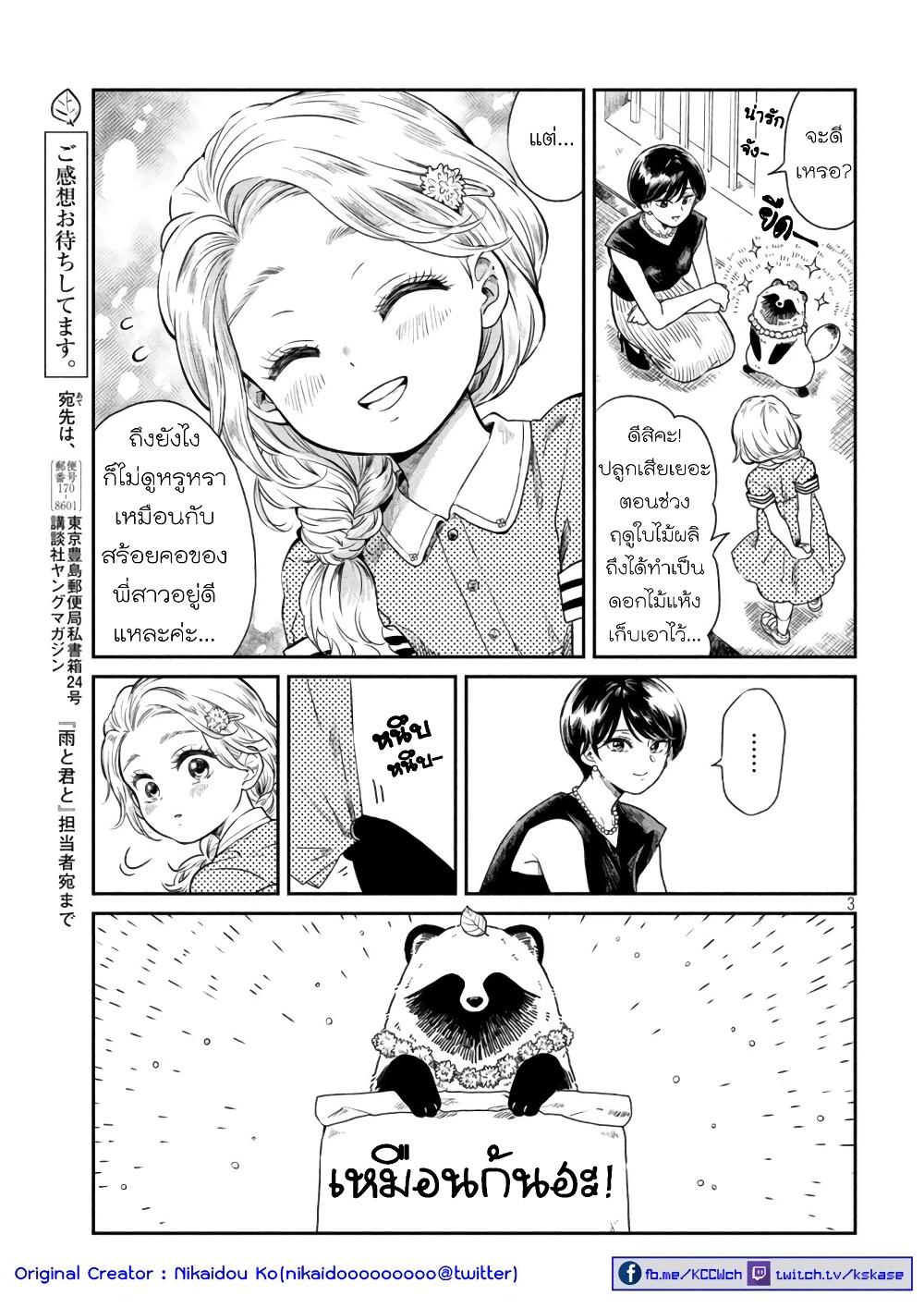 อ่านการ์ตูน Ame to Kimi to ตอนที่ 19 หน้าที่ 3