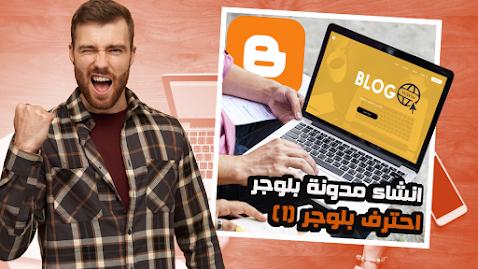 انشاء مدونة على بلوجر من الصفر والربح من خلال كوكل ادسنس