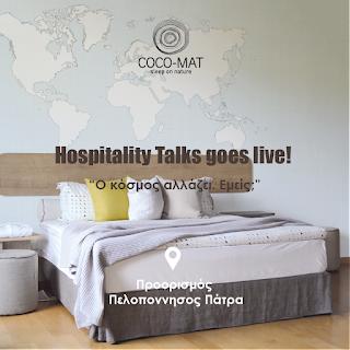 Ο κόσμος αλλάζει. Εμείς; «To Hospitality Talks goes live στην Πάτρα»
