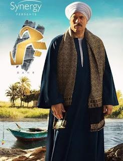 مشاهدة مسلسل الدراما المصري بحر الحلقة 34 اون لاين بجودة عالية