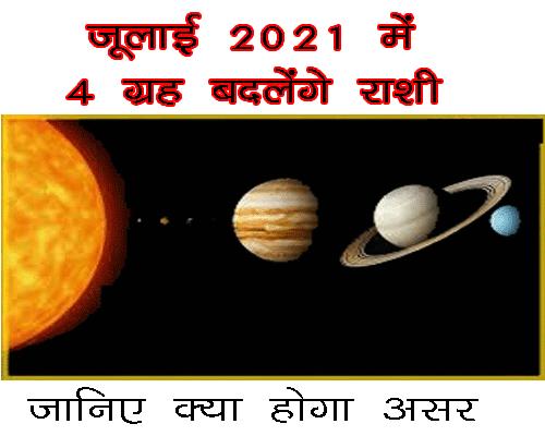 July 2021 Mai 3 Grah Badlenge Rashi