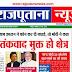 राजपूताना न्यूज ई-पेपर 27 मई 2019 डेली डिजिटल एडिशन
