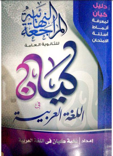 تحميل كتاب كيان المراجعة النهائية في اللغة العربية للصف الثالث الثانوى 2021 pdf