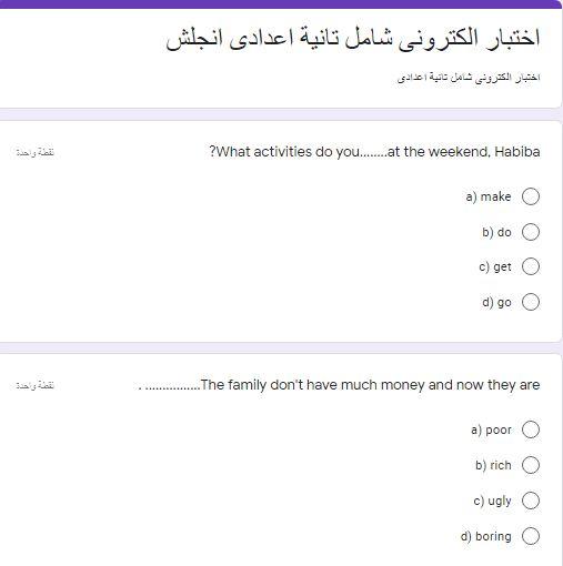 امتحان الكترونى لغة انجليزية للصف الثانى الاعدادى الترم الاول2021