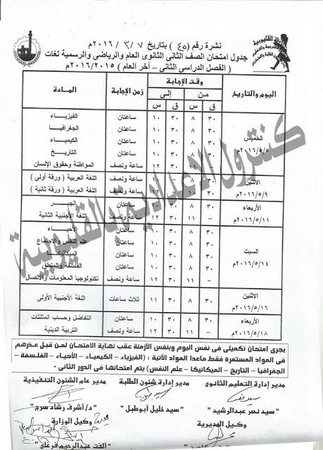 جدول امتحانات الصف الثاني الثانوي ( العام والرياضي والرسمية واللغات ) الفصل الدراسي الثاني بمحافظة القليوبية