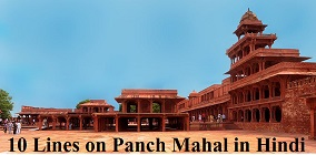 10 Lines on Panch Mahal in Hindi