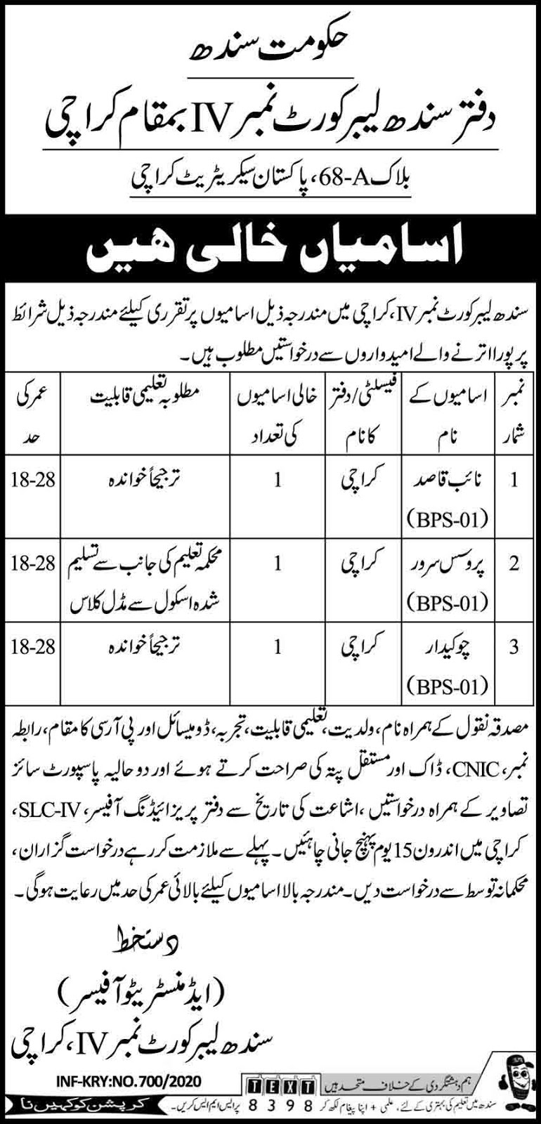 Govt.jobs in Office Of Labour Court Govt Of Sindh 2020