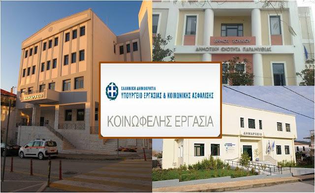Κοινωφελής Εργασία: Οι 169 θέσεις στο Νομό Θεσπρωτίας