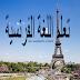 تعلم بعض الكلمات باللغة الفرنسية للمبتدٸين