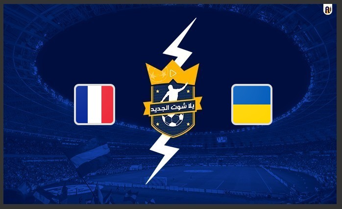 نتيجة مباراة فرنسا وأوكرانيا اليوم 04-09-2021 تصفيات كأس العالم