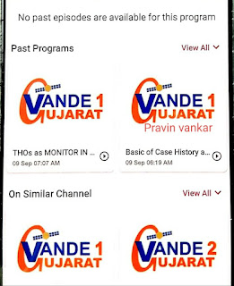 Vande Gujarat Tv Channel on Jio TV application