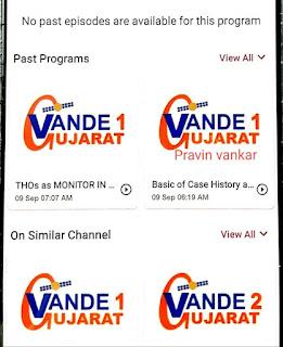 Vande Gujarat Tv Channel on Jio TV application