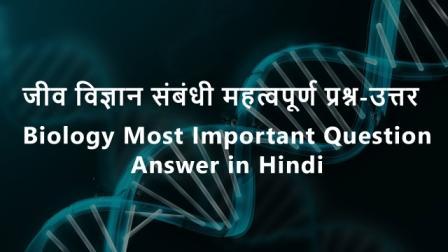 biology gk in hindi