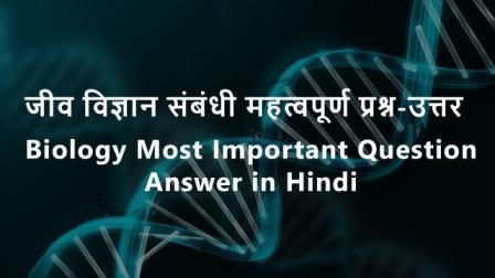 biology gk in hindi | biology questions and answers in hindi  | biology gk question