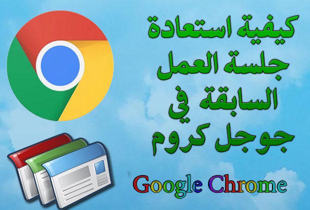 إعادة فتح علامات التبويب المغلقة,لماذا لا يفتح متصفح جوجل كروم،لماذا لا يعمل متصفح جوجل كروم,مشكلة عدم فتح متصفح جوجل كروم,استرجاع متصفح جوجل كروم.