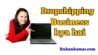 Dropshipping Business kya hai? Kaise Start kare Aur is se Paise Kaise Kamaye in hindi