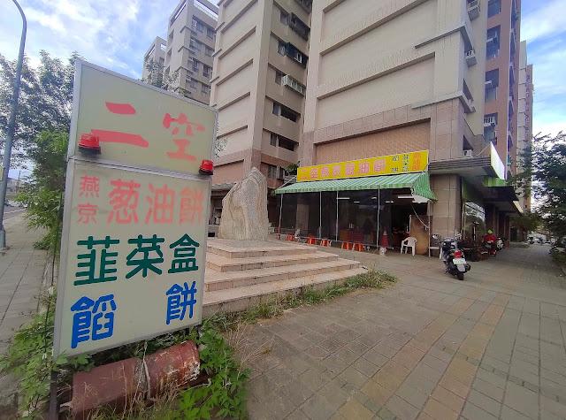 [台南][仁德] 二空燕京蔥油餅│眷村美食│超香酥多層次餅皮