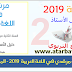 دليل و جذاذات مرشدي في اللغة العربية 2019 - المستوى الثاني ابتدائي
