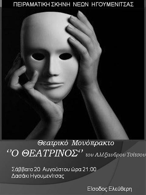 """Ο """"Θεατρίνος"""", το Σάββατο από την πειραματική σκηνή νέων Ηγουμενίτσας"""