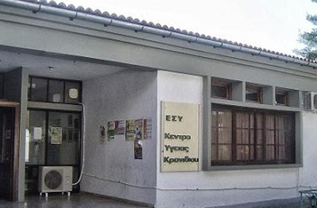 Γιατροί Κέντρου Υγείας  Κρανιδίου: Οι γιατροί των Σπετσών δεν μας βοηθούν γιατί φοβούνται μην κολλήσουν