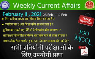 Weekly Current Affairs ( February II , 2021 )
