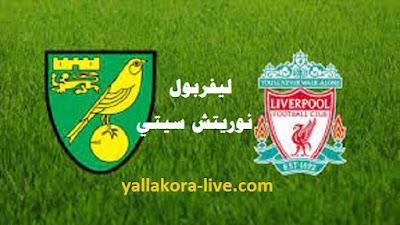 بث مباشر مباراة ليفربول ونوريتش سيتي يلا كورة لايف  اليوم في كأس الرابطة الانجليزية