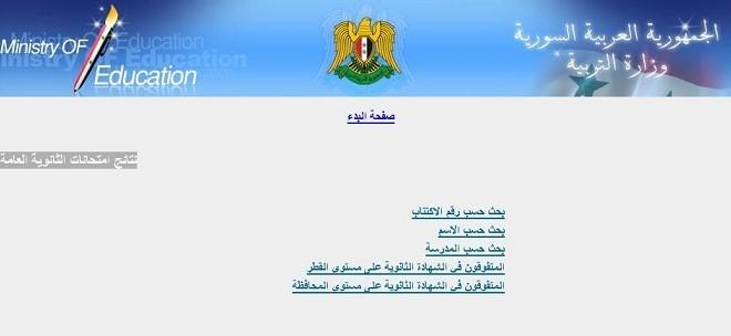 نتائج البكالوريا سوريا 2017 برقم الاكتتاب
