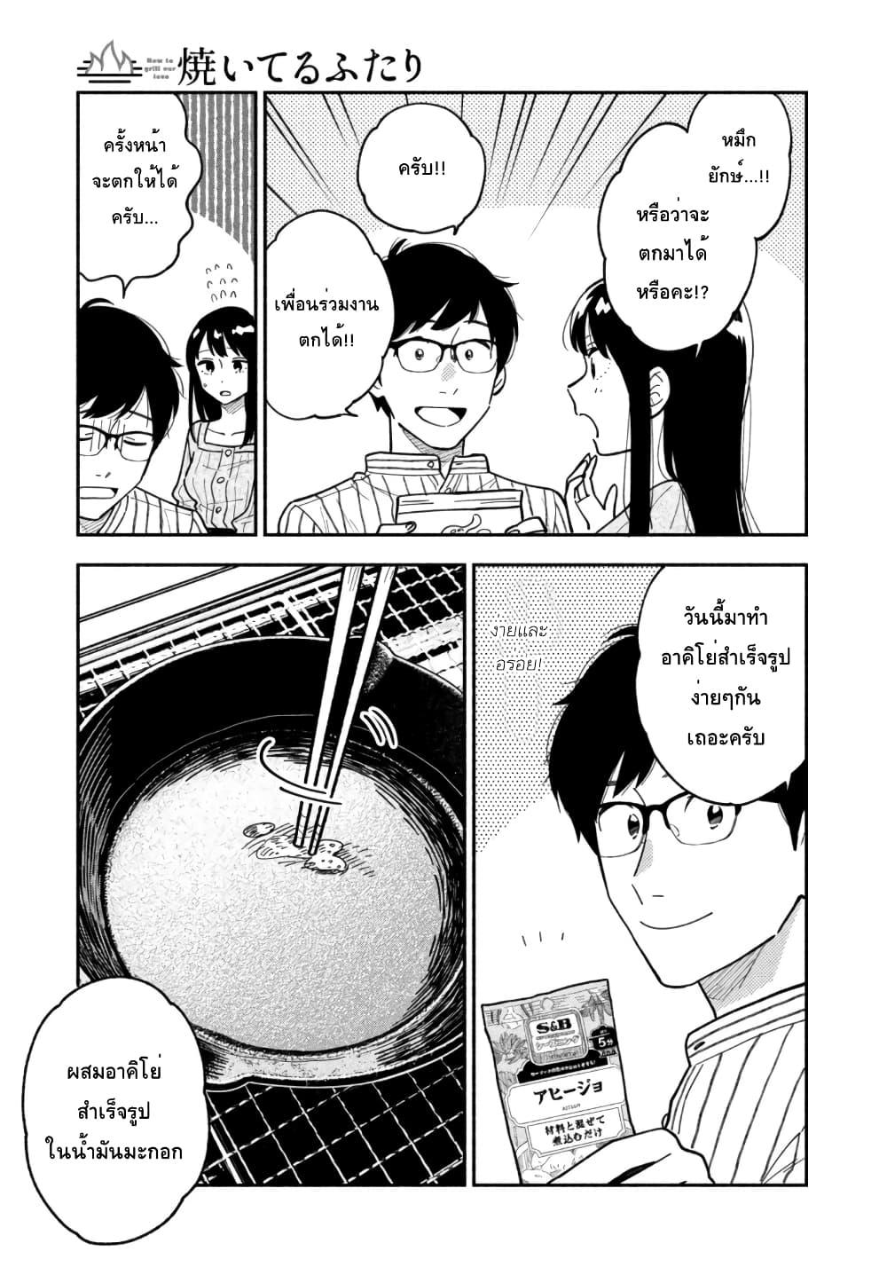 อ่านการ์ตูน Yaiteru Futari ตอนที่ 5 หน้าที่ 5