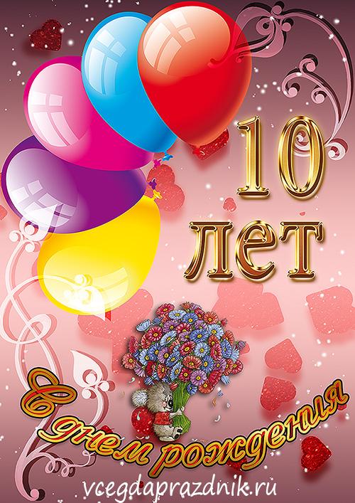 поздравления стихами к 10 летию дочки