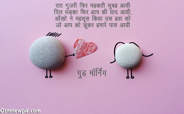 Good Morning Messages For Girfriend