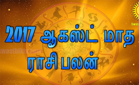 August Horoscope 2017 – August Month Rasi Palan