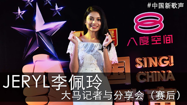 八度空间《中国新歌声》李佩玲媒体见面会 | 8TV Sing! China Malaysia Contestant Lee Pei Ling Media Meet & Greet