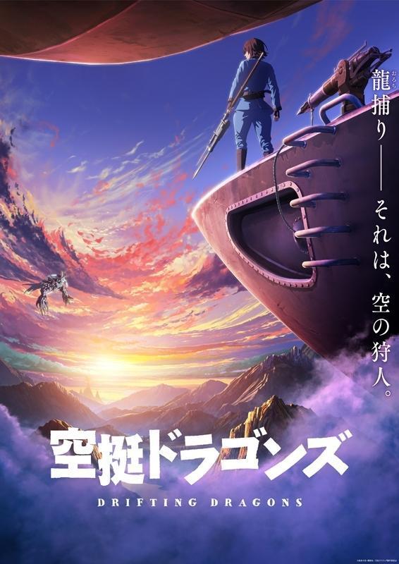 Drifting Dragons Temporada 1 Completa 720p Latino