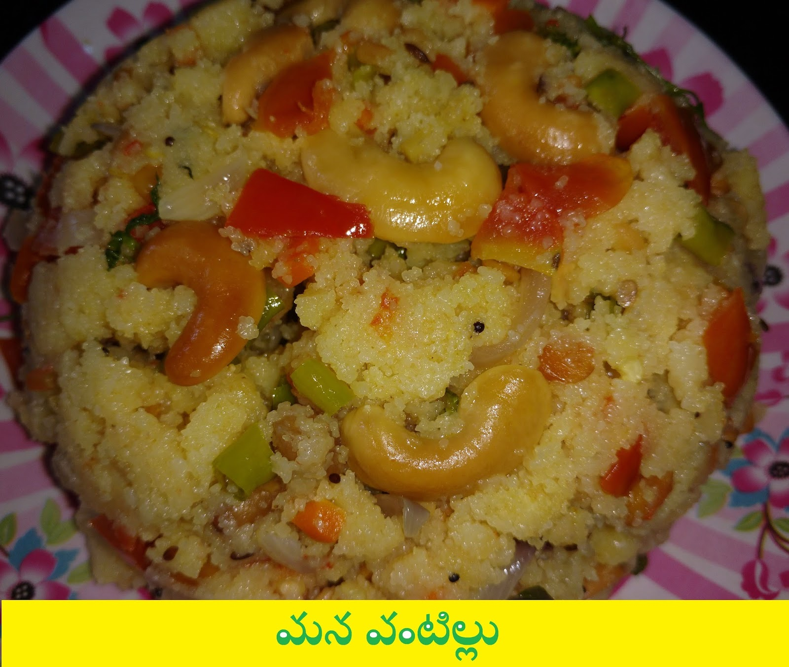 How to cook sujibombay rava upma in telugu mana vantillu cooking tasty and easily made sooji rava or bombay rava upma is ready to serve forumfinder Gallery