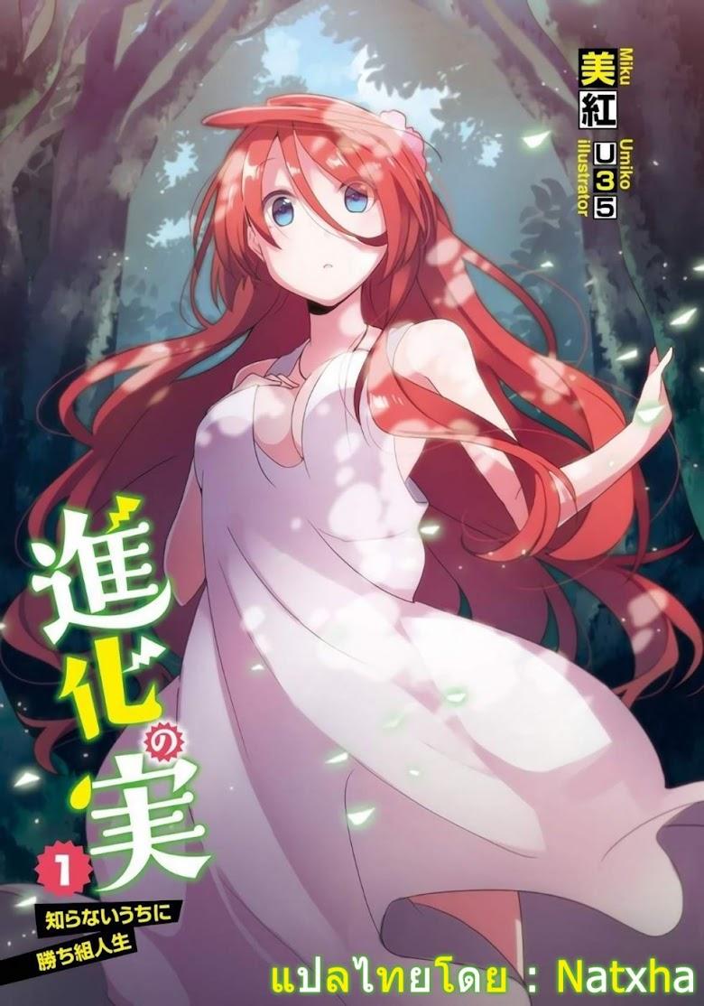 Shinka no mi - หน้า 1