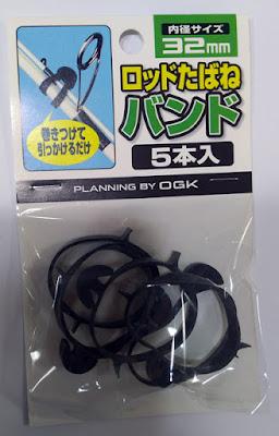 OGK(オージーケー) ロッドタバネバンド5本入32㎜黒
