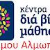 Πρόσκληση εκδήλωσης ενδιαφέροντος συμμετοχής στα τμήματα μάθησης του Κέντρου Διά Βίου Μάθησης (Κ.Δ.Β.Μ.) Δήμου Αλμωπίας