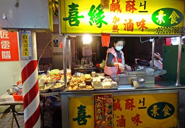 喜緣素食鹽酥ㄐㄧ 滷味~土城素食鹹酥雞、素食滷味