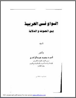 تحميل كتاب الواو في العربية بين الصوت والدلالة pdf أحمد عبد الراضي