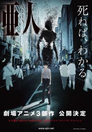 Sinopsis Ajin Part 1: Shoudou / 亜人 (2015) - Film Jepang