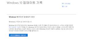 윈도우10 1주년 업데이트 다운로드