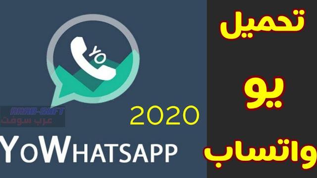 تنزيل يو واتساب ضد الحظر واتس يوسف الباشا YoWhatsApp اخر اصدار 2021