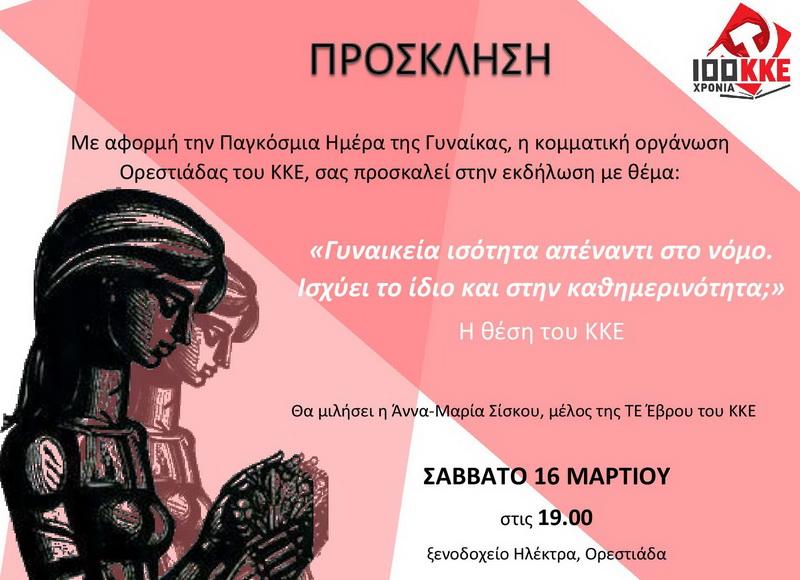 Εκδήλωση του ΚΚΕ στην Ορεστιάδα για την Ημέρα της Γυναίκας