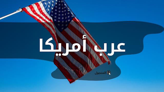 الولايات الامريكية التي يتواجد بها العرب | عرب أمريكا