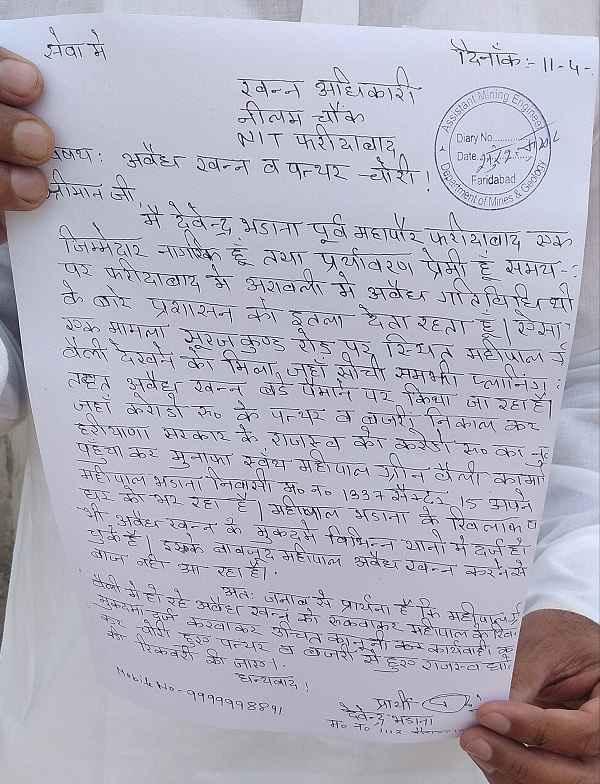 complaint-against-mahipal-green-vally