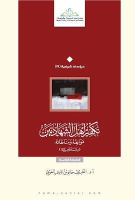 حمل كتاب تكفير أهل الشهادتين موانعه ومناطاته - حاتم العوني