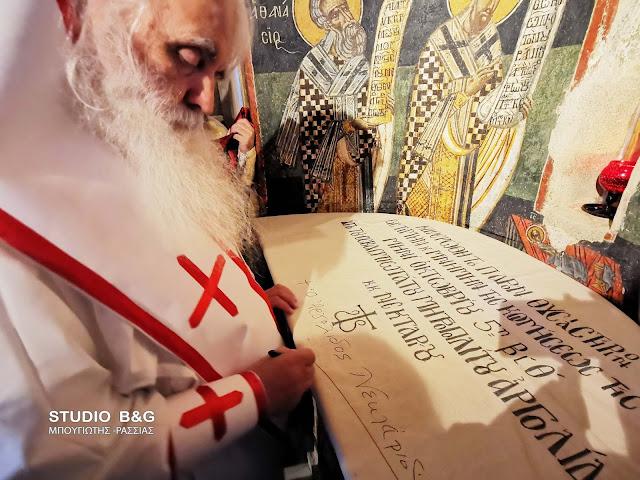 Εγκαίνια από τον Μητροπολίτη Αργολίδας στο καθολικό της Μονής Ταλαντίου στο Αραχναίο (βίντεο)