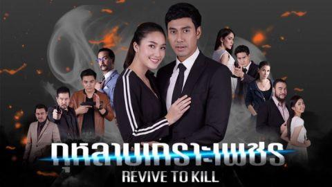Phim hồng giáp tái sinh Thái Lan 2019